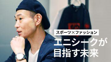 名古屋グランパスと「SY32」のコラボも。スポーツ×ファッション領域でエニシークが目指す未来