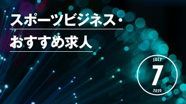 【7月】今月のスポーツビジネス・おすすめ求人