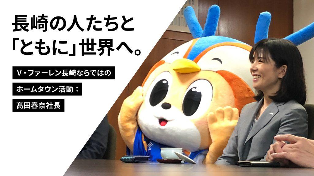 長崎の人たちと「ともに」世界へ。 V・ファーレン長崎ならではのホームタウン活動:髙田春奈社長