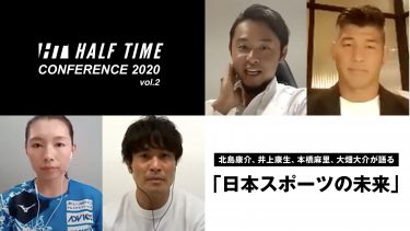 北島康介、井上康生、本橋麻里、大畑大介が語る「日本スポーツの未来」