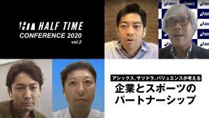 halftime conference 2020 vol2