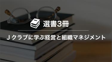 【選書】FC今治、大分トリニータ、ザスパクサツ群馬…Jクラブに学ぶ経営と組織マネジメント