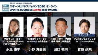 サッカー永里優季、ホッケー小野真由美らが登壇「女性スポーツの飛躍のきっかけとは」【SBJ2020注目セッション#3】