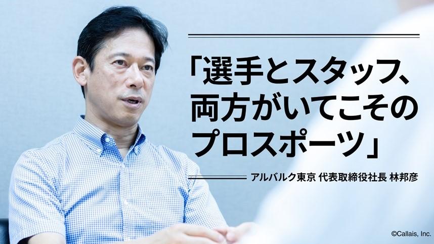 「選手とスタッフ、両方がいてこそのプロスポーツ」 アルバルク東京・林社長が語る、これからのクラブの人材戦略