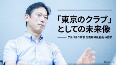 Bリーグ盟主・アルバルク東京が描く「東京のクラブ」としての未来像【林邦彦社長インタビュー】