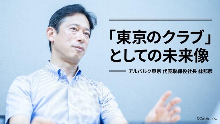 アルバルク東京が描く「東京のクラブ」としての未来像