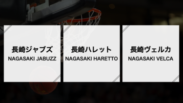 Basketball-nagasaki