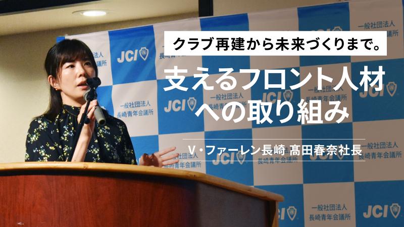 クラブ再建から未来づくりまで。支えるフロント人材への取り組み:V・ファーレン長崎 髙田春奈社長