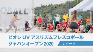 「思いやり」の先にある「絆」こそが、フレスコボールの本当の楽しさ。「ビオレUVアスリズム フレスコボールジャパンオープン2020」レポート