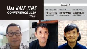 halftime conference 3
