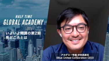 スポーツビジネスのオンライン講座『HALF TIMEアカデミー』第2期がいよいよ開講。学長・中村武彦氏に聞く見どころとは