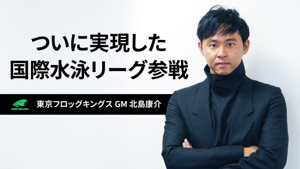 GM北島康介が語る「競泳が団体競技に変わるおもしろさ」