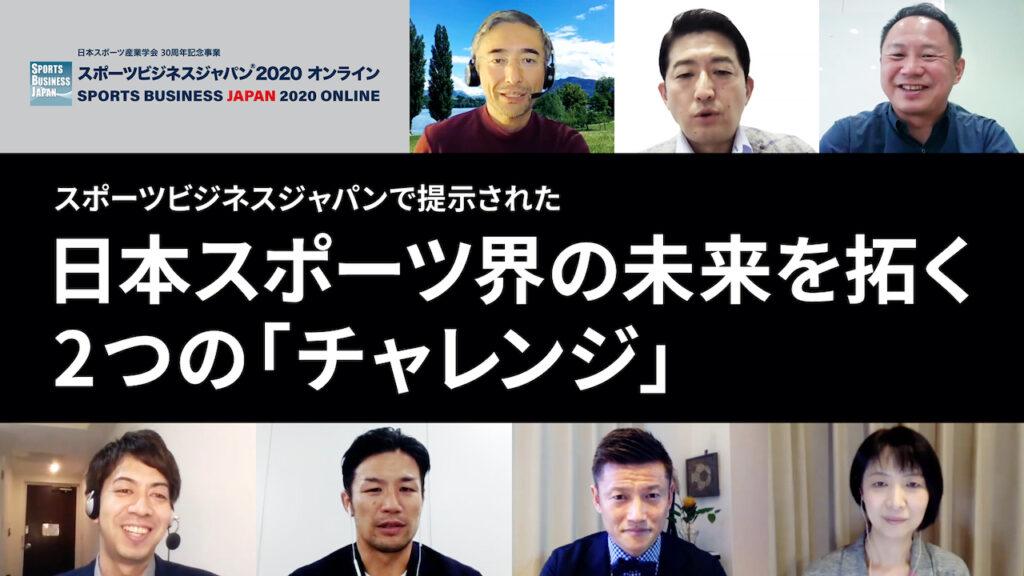 スポーツビジネスジャパンで提示された、日本スポーツ界の未来を拓く2つの「チャレンジ」