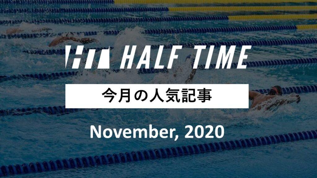 【今月の人気記事】競泳・東京フロッグキングスのISL挑戦、V・ファーレン長崎髙田社長の手記連載、水戸ホーリーホック広報に聞くキャリアほか