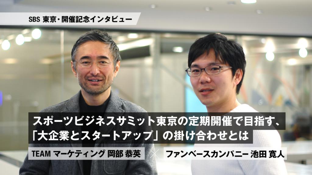 スポーツビジネスサミット東京の定期開催で目指す、「大企業とスタートアップ」の掛け合わせとは