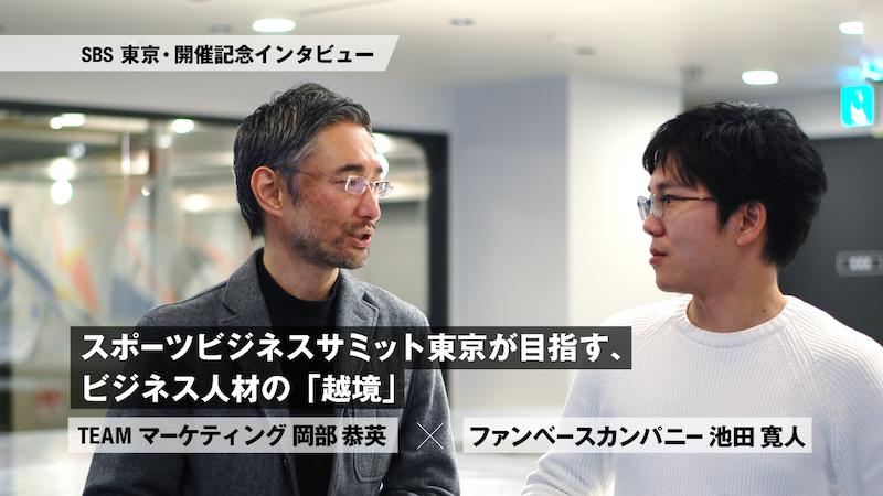 「日本のスポーツビジネスにはポテンシャルがある」 スポーツビジネスサミット東京が目指す、ビジネス人材の「越境」