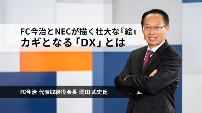 NEC Imabari