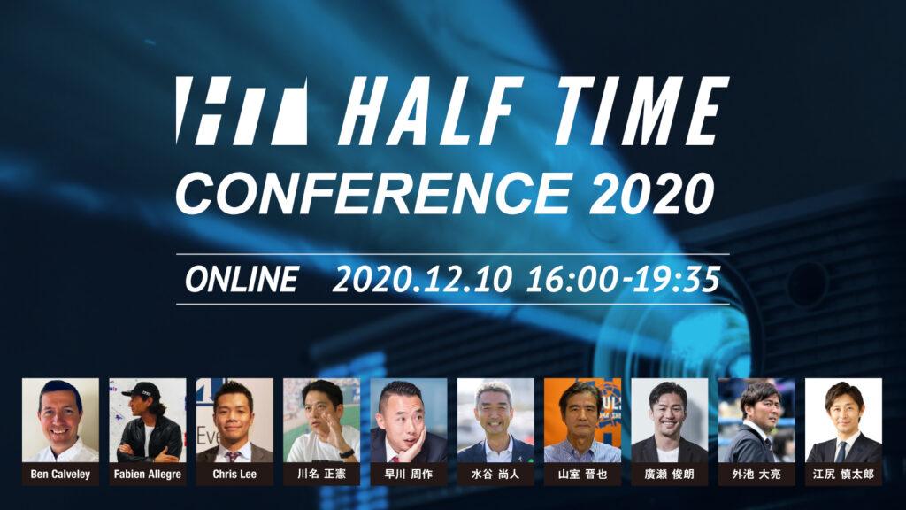 HALF TIMEカンファレンスが12月10日(木)に開催へ