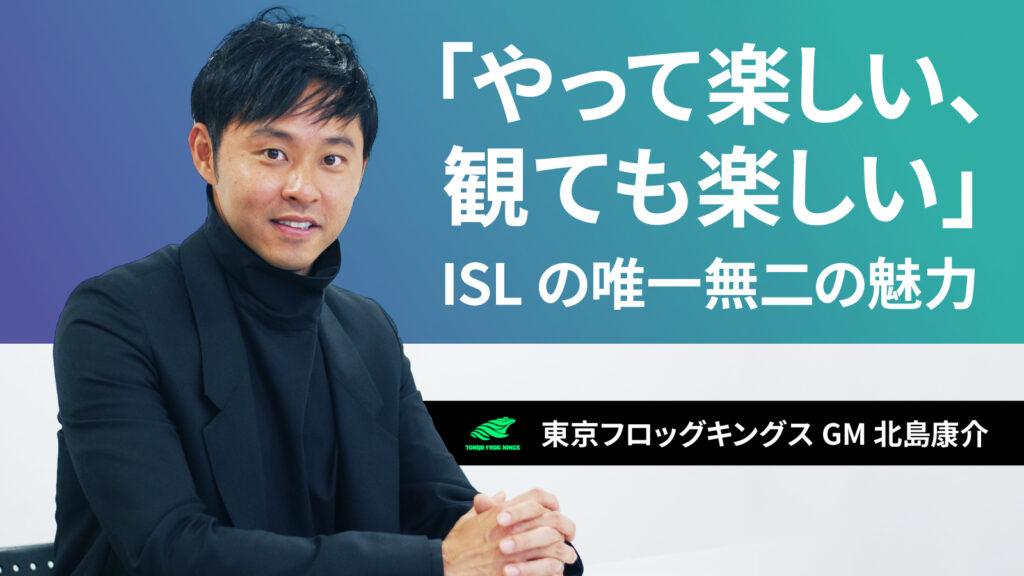 【さらに白熱する国際水泳リーグ】「やって楽しい、観ても楽しい」東京フロッグキングス北島康介GMが語る、ISLの唯一無二の魅力