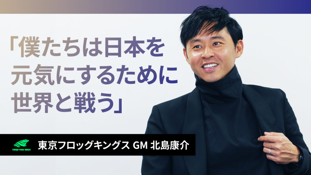【東京フロッグキングス、ISL準決勝進出決定!】「僕たちは日本を元気にするために世界と戦う」GM北島康介が担うミッション