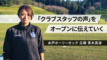 「クラブスタッフの声」をオープンに伝えていく――水戸ホーリーホック 青木真波氏の広報としての挑戦【30代キャリア】