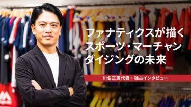 ファナティクスが描く「スポーツ・マーチャンダイジングの未来」と、カギになる日本戦略