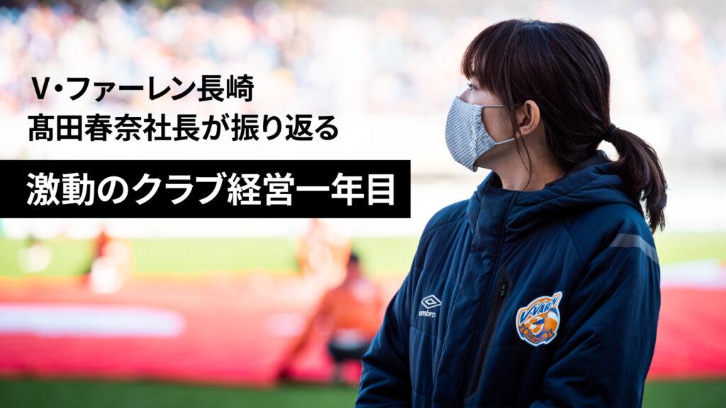 コロナ禍「ピンチをチャンスに。もっと強くなる」V・ファーレン長崎 髙田春奈社長が振り返る、激動のクラブ経営一年目。