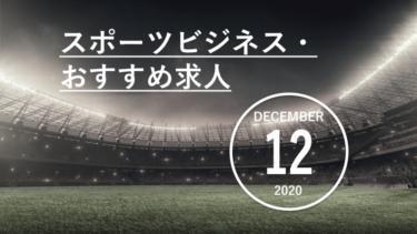 トップリーグ開幕を迎えるヤマハ発動機ジュビロ、熱戦繰り広げられるBリーグ…今月のスポーツビジネス・おすすめ求人【12月】
