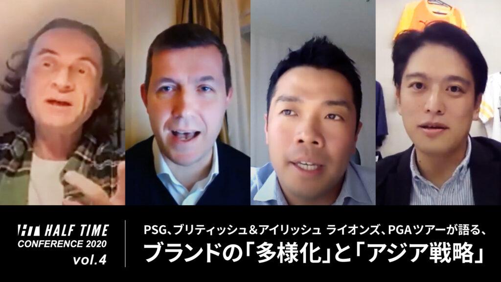 PSG、ブリティッシュ&アイリッシュ ライオンズ、PGAツアーが語る、ブランドの「多様化」と「アジア戦略」