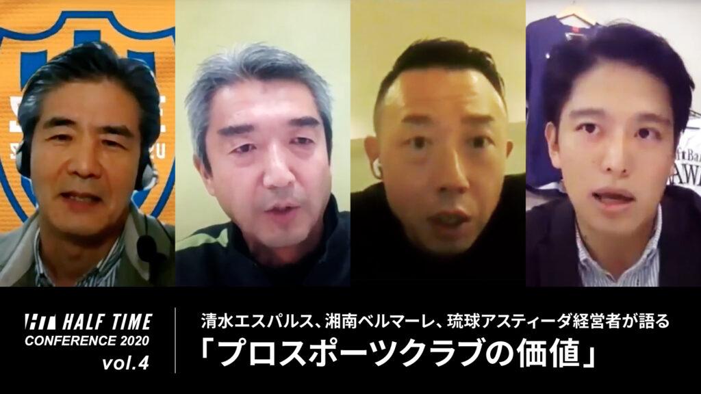 清水エスパルス、湘南ベルマーレ、琉球アスティーダ経営者が語る「プロスポーツクラブの価値」