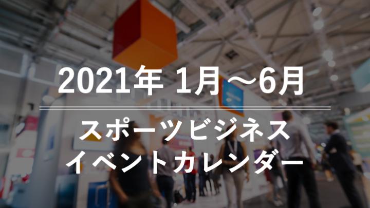 【2021年1月〜6月】スポーツビジネス関連イベントカレンダー