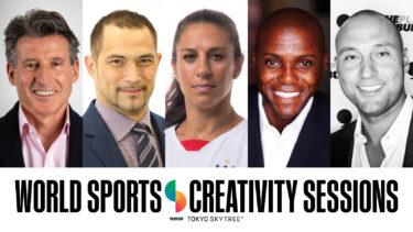 【今週末の注目イベント】スポーツ×クリエイティビティの国際カンファレンス「WORLD SPORTS CREATIVITY SESSIONS」が初開催。セバスチャン・コーIOC委員、室伏広治スポーツ庁長官、カール・ルイス氏らがオンラインで登場