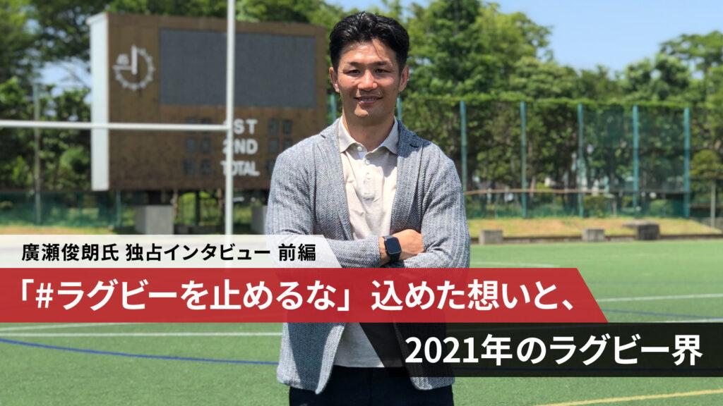 「#ラグビーを止めるな」 廣瀬俊朗氏が込めた想いと、2021年のラグビー界【独占インタビュー前編】