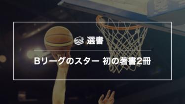 【選書】富樫勇樹、折茂武彦…Bリーグのスター、初の著書2冊