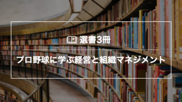 【選書】井口資仁、緒方孝市、山室晋也…プロ野球に学ぶ経営と組織マネジメント