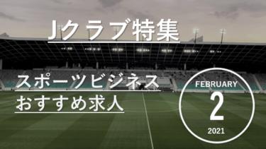 【Jクラブ特集】横浜FC、C大阪、広島、V長崎らスポンサー営業からまちづくりまで。今月のスポーツビジネスおすすめ求人