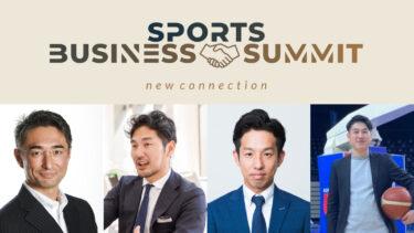 【オンライン】ライジングゼファーフクオカ、アシックス、ミズノら登壇。今年初のスポーツビジネスサミットが福岡を舞台に2/21(日)に開催