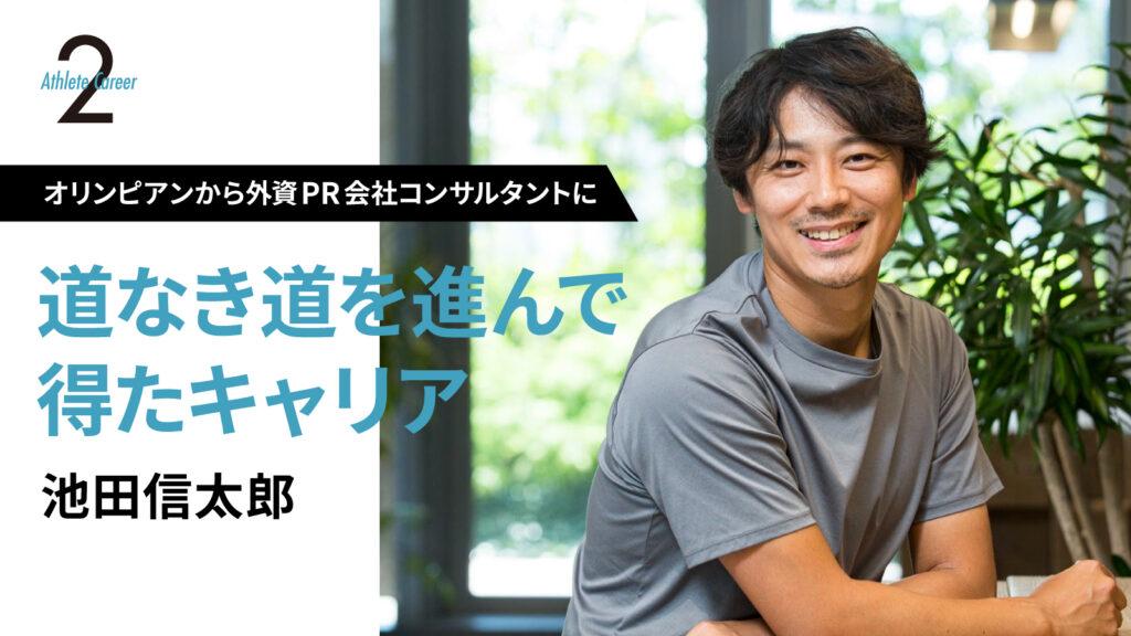 北京・ロンドン五輪出場のオリンピアンから外資PR会社のコンサルタントに。道なき道を進んで得た、バドミントン・池田信太郎のキャリア