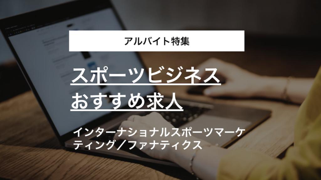 【アルバイト特集】インターナショナルスポーツマーケティング、ファナティクスのWeb関連・オフィス業務