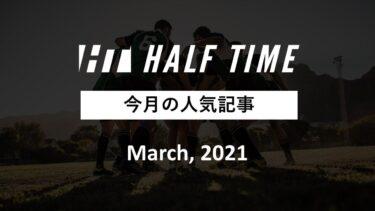 【今月の人気記事】バドミントン池田信太郎氏のキャリア、釜石が示す地方スタジアム、シャイニングアークスが考える「ラグビーと社会」ほか