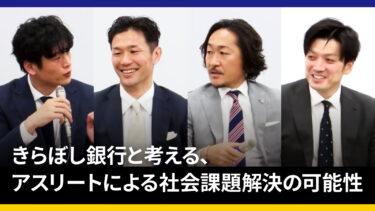 廣瀬俊朗氏、石川直宏氏らがきらぼし銀行と考える、アスリートによる社会課題解決の可能性
