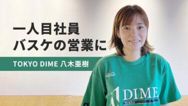 TOKYO DIME「一人目社員」の八木亜樹さんに聞くキャリア。転職、上京、大手生保から「バスケの営業」に