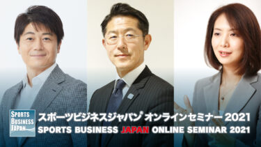 初回はハンドボールリーグ構想をテーマに専門家3名が登壇。「スポーツビジネスジャパン」がオンラインセミナーを定期開催へ