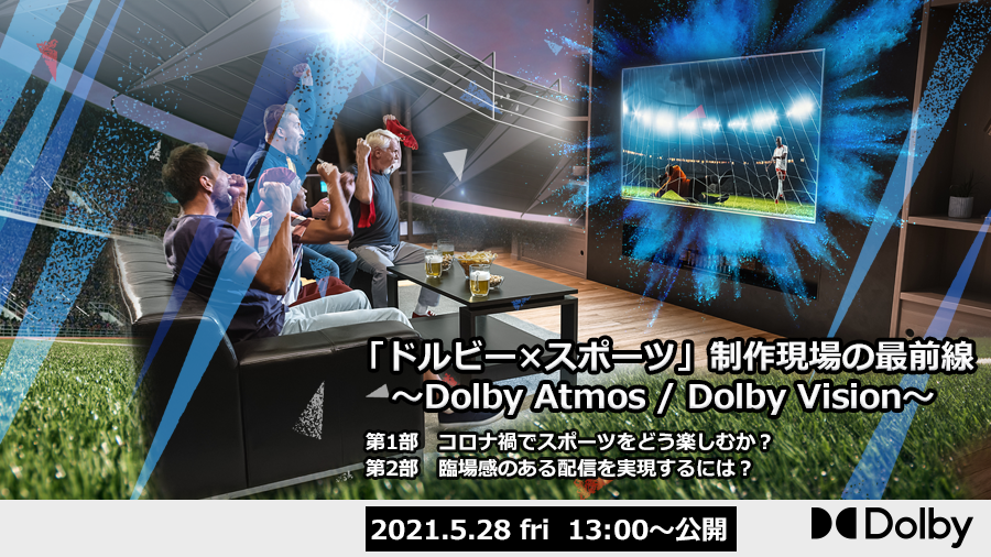 Sports | Dolby Atmos Music Festival