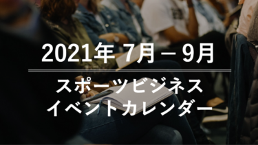 【2021年7月〜9月】スポーツビジネス関連イベントカレンダー