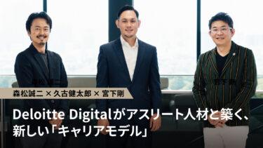 デジタルで切り拓くセカンドキャリア。Deloitte Digitalがアスリート人材と築く、新しい「キャリアモデル」とは?