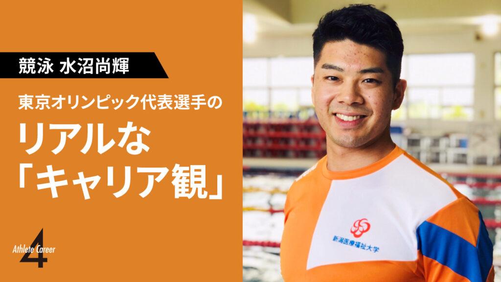 代表選考中でも読書にセミナー。東京オリンピック競泳代表 水沼尚輝のリアルな「キャリア観」
