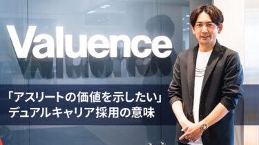 元Jリーガー嵜本晋輔CEOが提示するデュアルキャリア採用の意味「アスリートの価値を示したい」