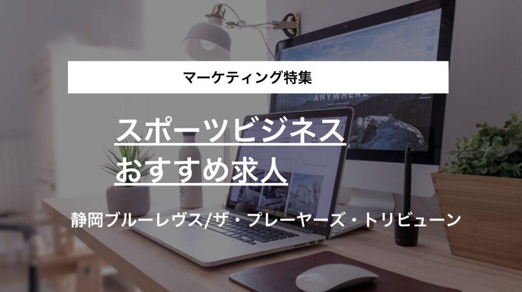 【マーケティング特集】静岡ブルーレヴス、ザ・プレーヤーズ・トリビューンのスポーツビジネス求人