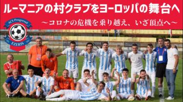 1400人の村からヨーロッパサッカーの舞台へ。日本人選手も所属する、ルーマニアクラブの新たな挑戦